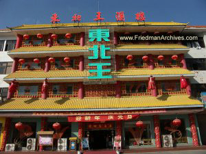 Front of Chinese Building